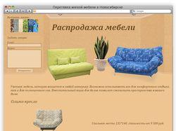 Распродажа мебели в Новосибирске