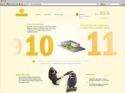 Дизайн-макет сайта компнании Намсарэй