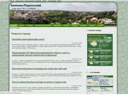 Сайт о городе Каменец-Подольский