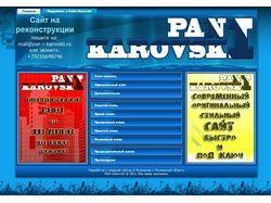 Создание сайтов в Мурманске