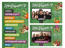 "Баннеры на сайт фестиваля ""Доброфест"""
