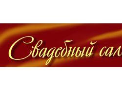 Статический баннер на сайт