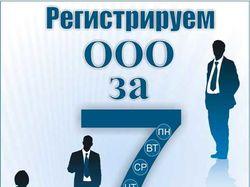 Регистрация ООО за 7дней