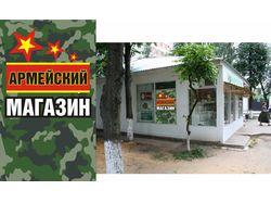 Армейский магазин