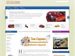 Сайт визитка СТО Тим Сервис