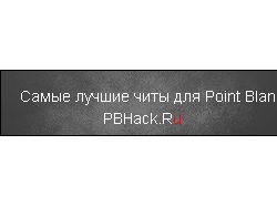 Banner2 | Специально для PBHack.RU