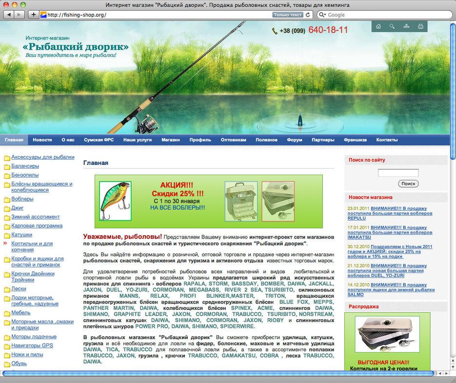 Топ Интернет Магазинов Рыболовных Товаров