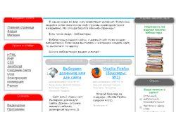Школа вебмастера