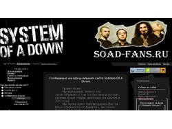 Сайт фанатов группы System Of A Down