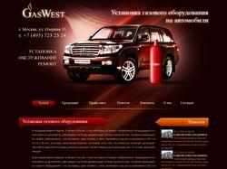 Сайт компании GasWest