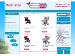 МалоМал.ру - интернет магазин детских товаров