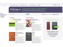 100 книг.ру - Магазин Христианской Литературы