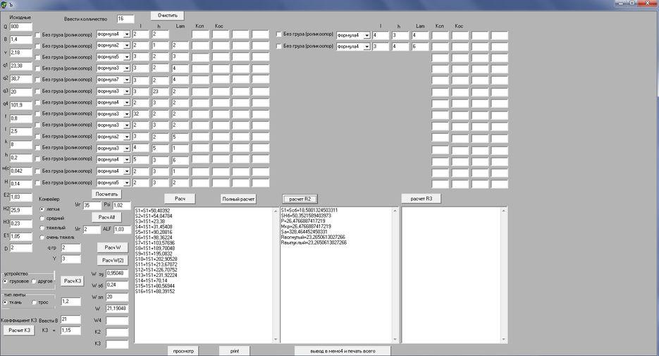 программы для расчета конвейеров