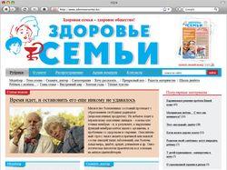 Сайт медицинской газеты