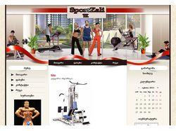 Сайт о спортзале