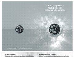 Дизайн папки для проекта «Международная металлурги