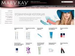 Наполнение и правка контента на сайте Marykay.ru