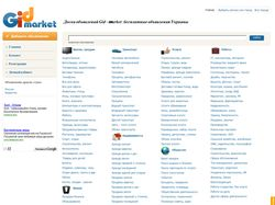 Sbytok.com.ua доска объявлений Украины