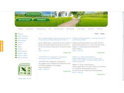 Портал по энергосбережению
