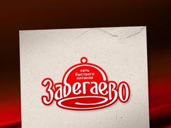 """Логотип сети быстрого питания """"Забегаево"""""""