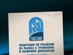 Логотип Федерации по прыжкам на лыжах с трамплина