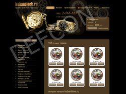 Магазин продажи часов
