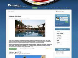 Сайт тур-фирмы