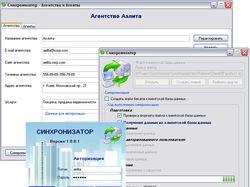 Синхронизатор с БД сайта