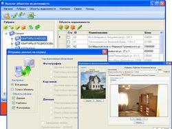 Каталог объектов недвижимости (offline-клиент)