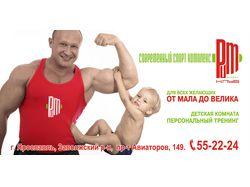 """Баннер для спорт-клуба """"РиМ"""""""