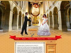 Сайт организации элитных выпускных Vip-bal.ru
