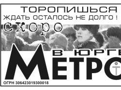 Реклама в черно-белую газету