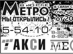 Реклама такси в газету