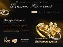 «Ювелирная мастерская» Татьяны Митькиной
