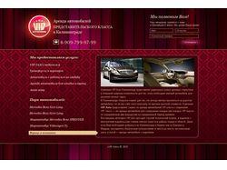 VIP AUTO - Аренда автомобилей VIP класса