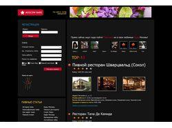 Наполнение сайта MOSCOW BARS .RU