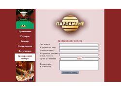 """Сайт гостинницы """"Парламент"""""""