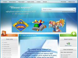 Официальный сайт ЗОШ №1
