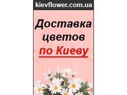 Баннер для kievflower.com.ua