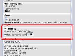 Модуль WebMoney