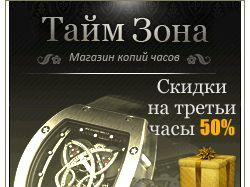 Магазин копий часов для женщин