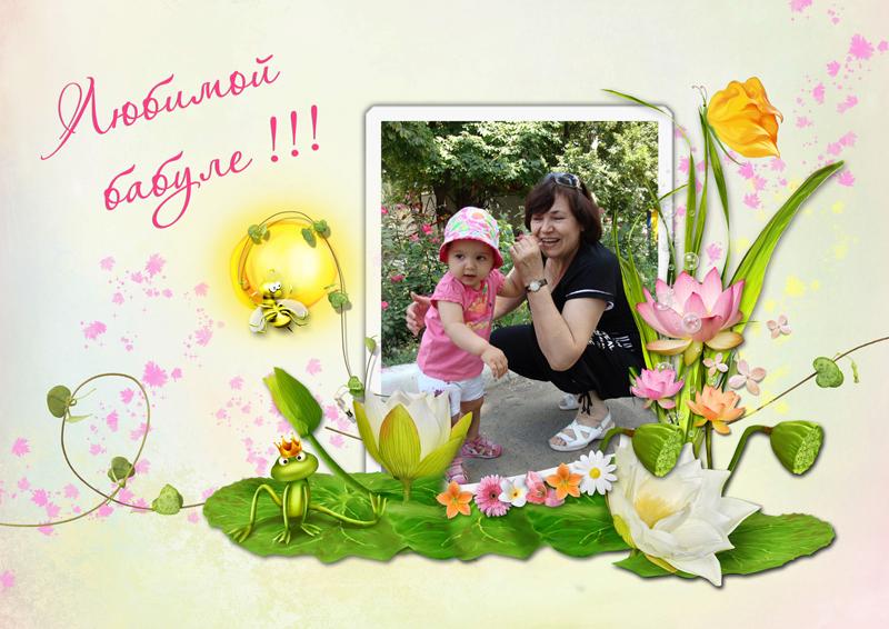 Днем любви, открытка из фотографий бабушке