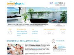 Магазин ванн и бассейнов Jacuzzi