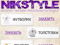 Дизайн группы для магазина футболок Nikstyle