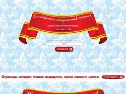 Страница открытия для сайта ensel.ru