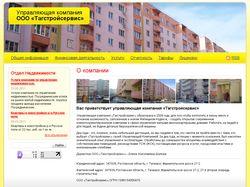 Сайт компании «Тагстройсервис»