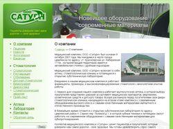 Сайт медицинского комплекса «Сатурн»