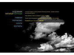 Сайт художницы Натальи Черновой