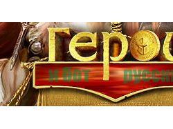 Бот работы гвд - heroeswm.ru (ru/en)