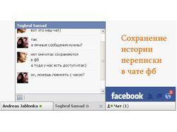 Бот-шпион чата facebook